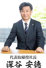 代表取締役社長 髙知尾 敏之