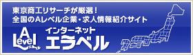 東京商工リサーチ インターネットエラベル