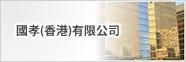 國孝(香港)有限公司