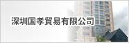 深圳国孝貿易有限公司