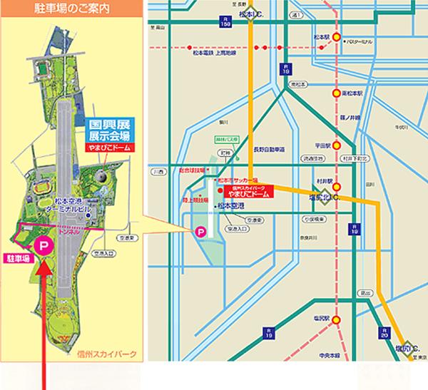 国興展展示会場への交通ご案内