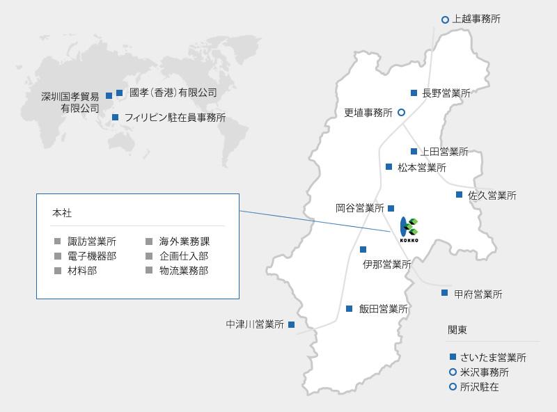 営業拠点一覧 地図
